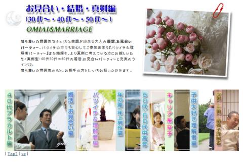 東京夢企画,婚活カテゴリ1