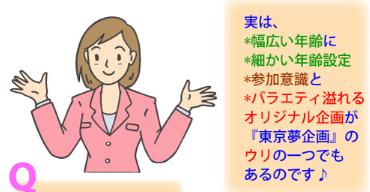 東京夢企画,オリジナル企画