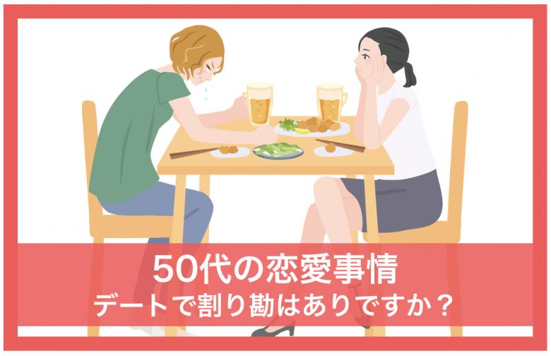 50代 恋愛事情 デートで割り勘はありですか