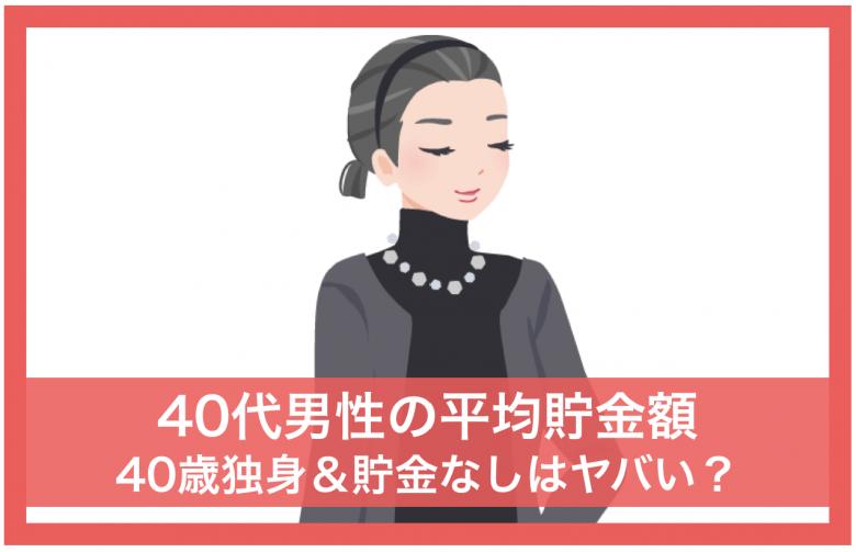40歳独身 貯金なし 40代男性 平均貯金額