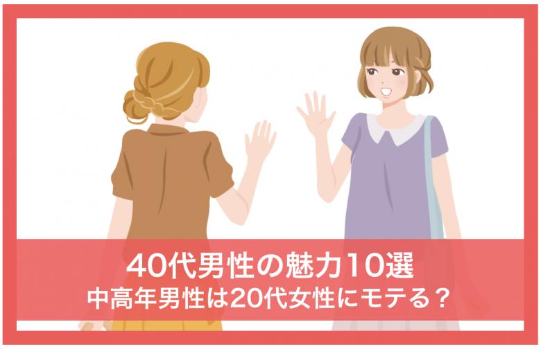 40代男性 20代女性 モテる
