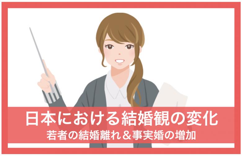 日本 結婚観 変化 若者 結婚離れ 事実婚 増加
