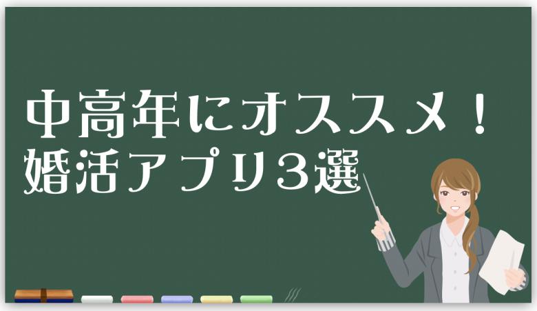 中高年 シニア オススメ 婚活アプリ